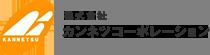 株式会社カンネツコーポレーション